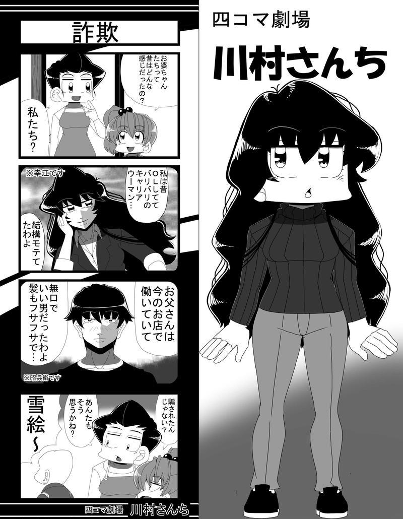 川村さんち第130話