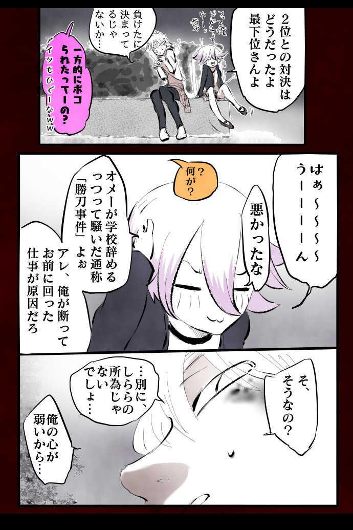 No.63「学内試戦(勝刀VS二階堂)」