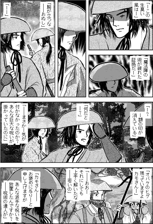 第一部ヤツマタ/第五章「伊勢志摩」☆