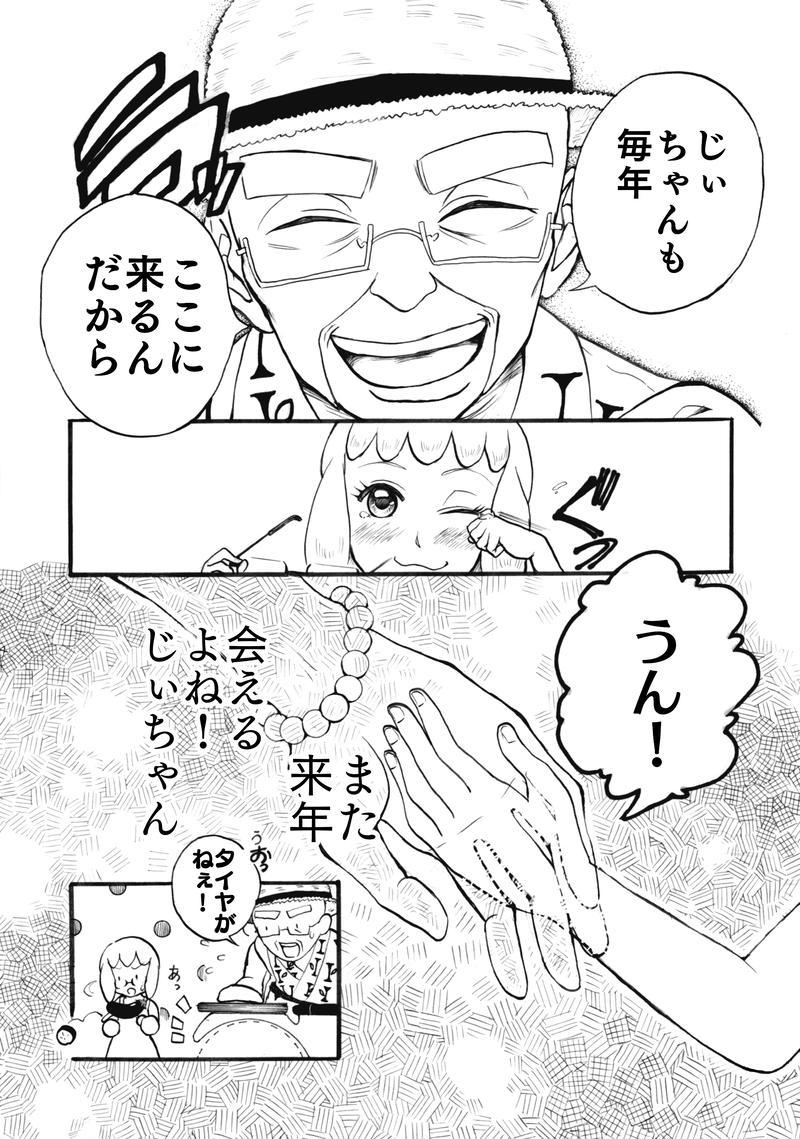 8月のじぃちゃん