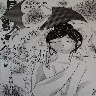 月獣姫 第8話 クティノス編前編1