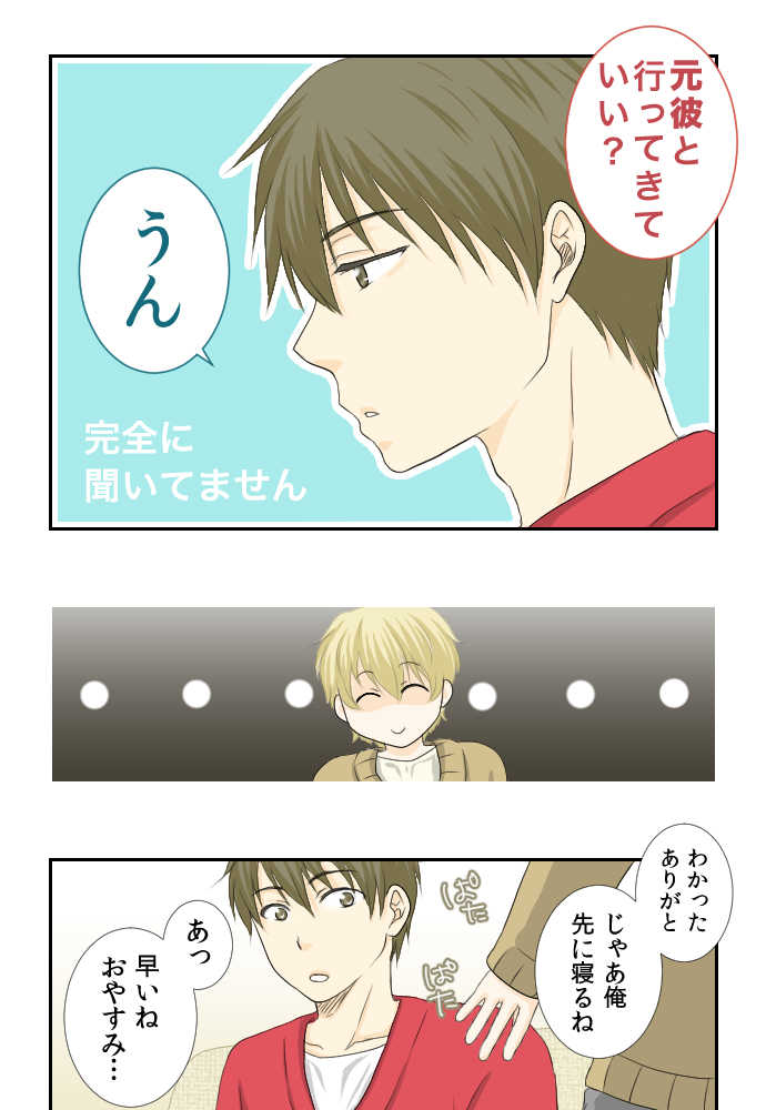 05:ふうふげんか?(前)