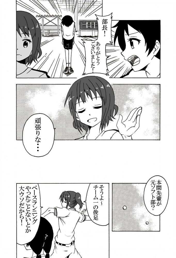 第五話「よーい、ドン!」(前編)