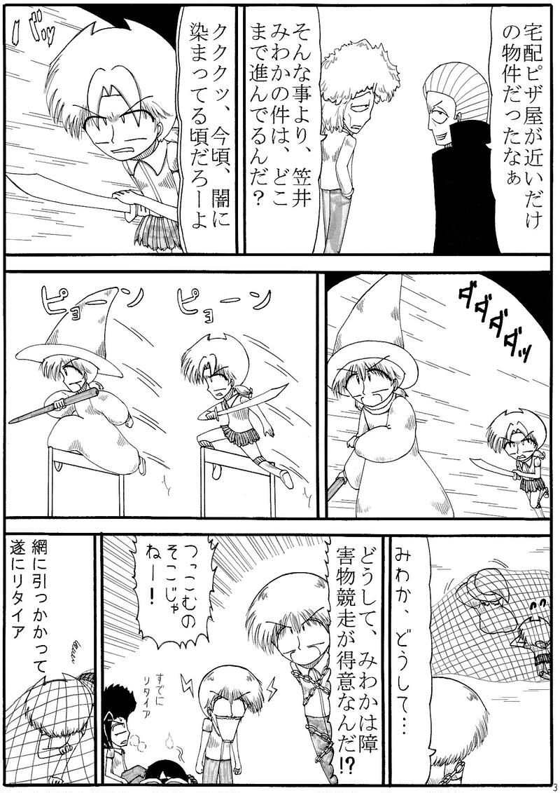 第47話 Back Ground Magic