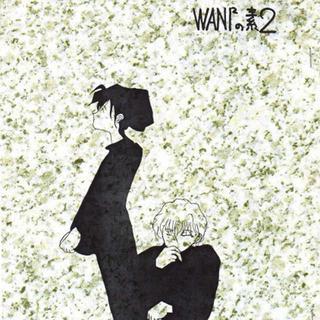 WANI2の素1