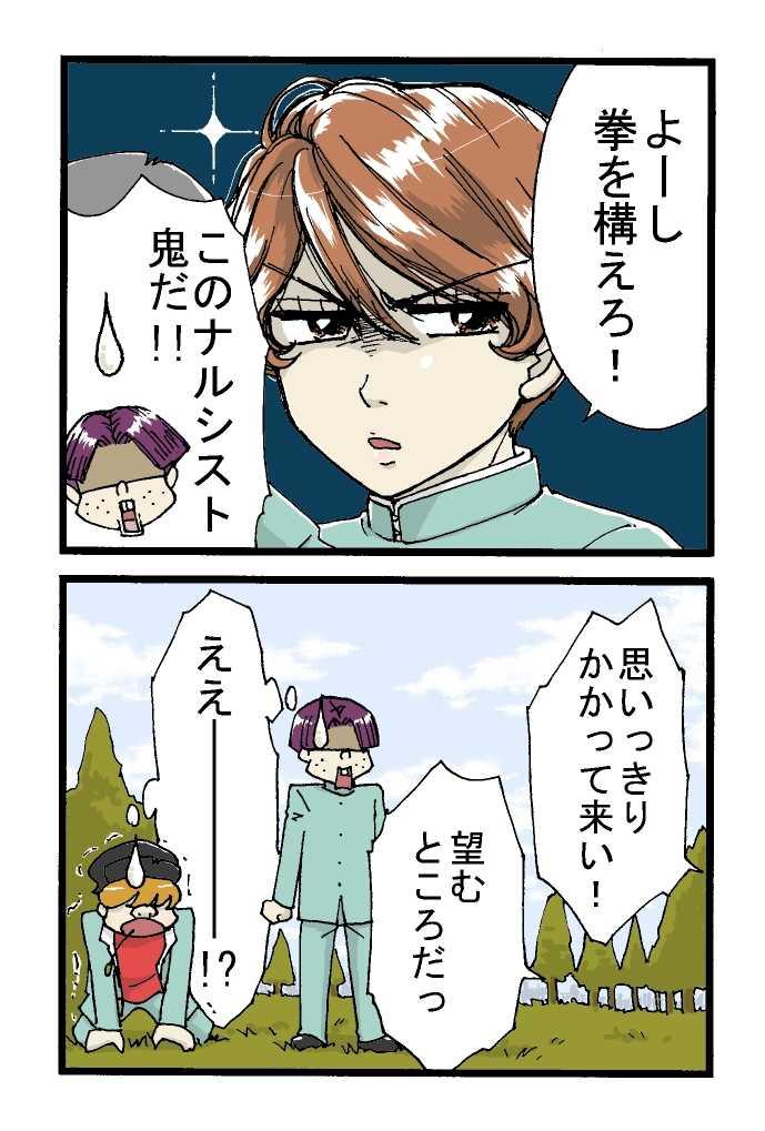 目覚め(番外編)