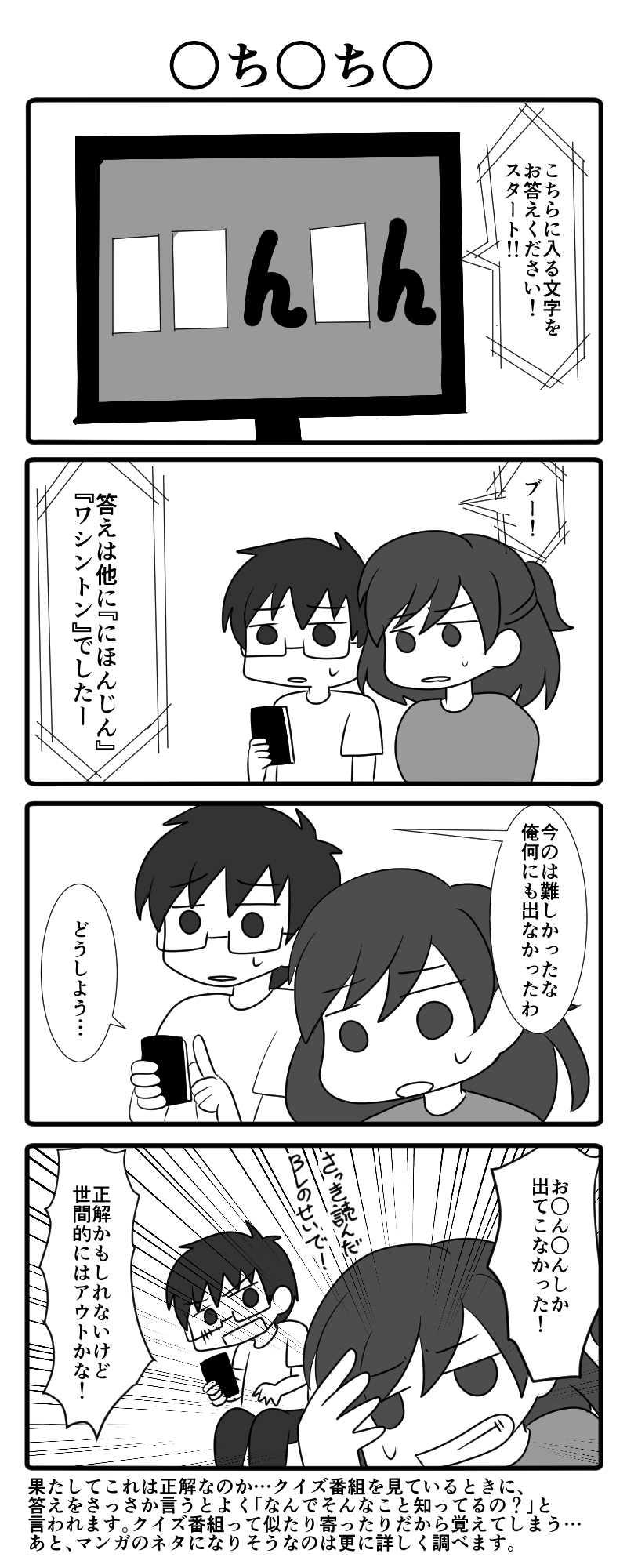 ○ち○ち○