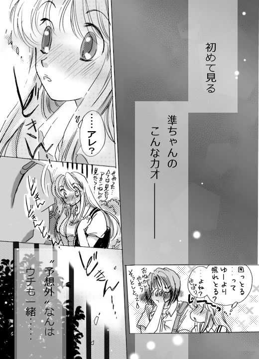5話目・7