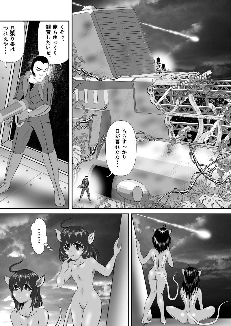 第49話 暗黒の大陸(4)