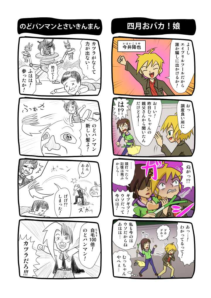 番外4コマ集10&11; 3学期とのどパンマン編
