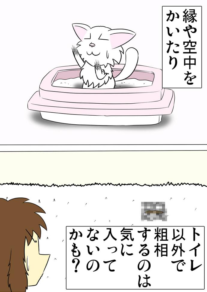 ミーのおもちゃ箱 第1347話~第1352話