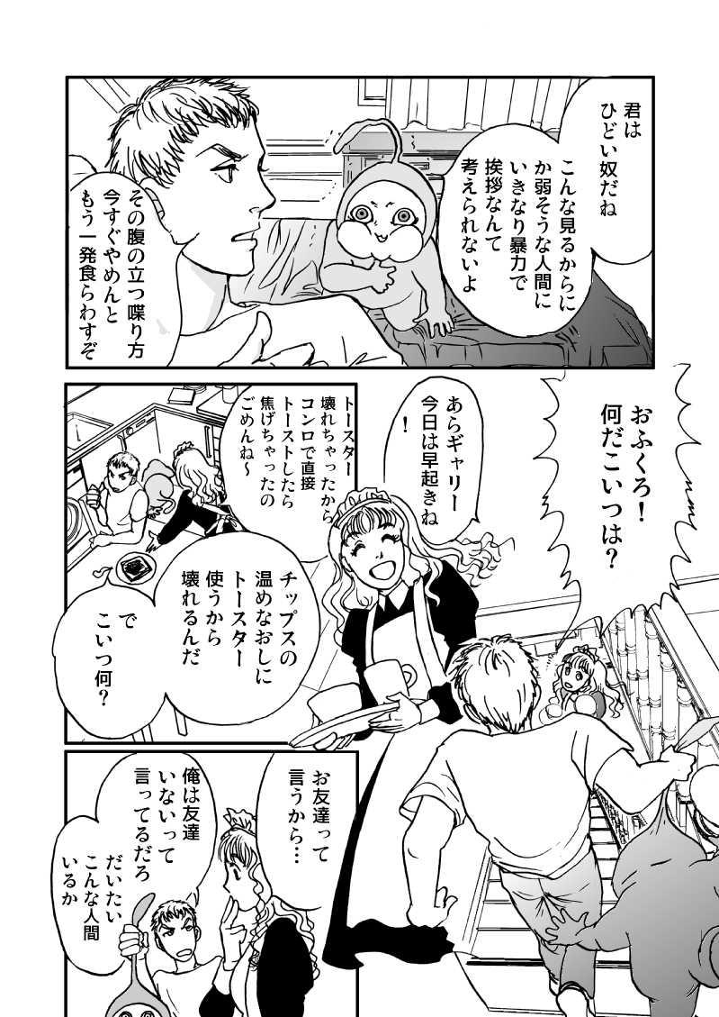 多分魔法少年ギャリー・カッターの日常Episode1