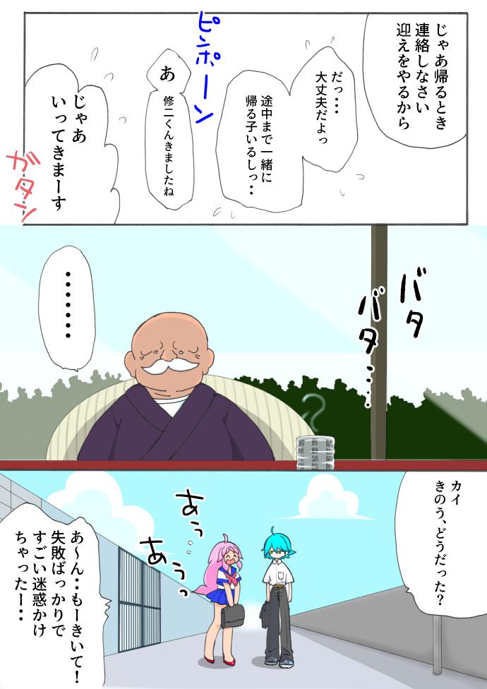 5話(前)