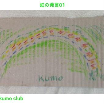 虹の発言01-ダンボールアート
