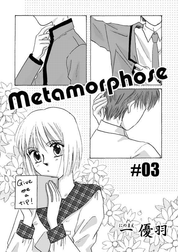 Metamorphose #03