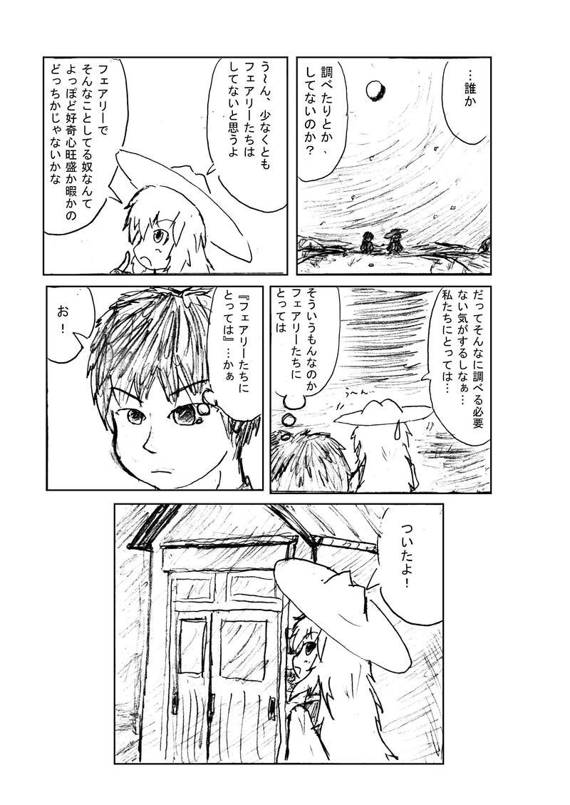 """幽かな優しさ 編 第4話「人間と""""フェアリー""""」"""