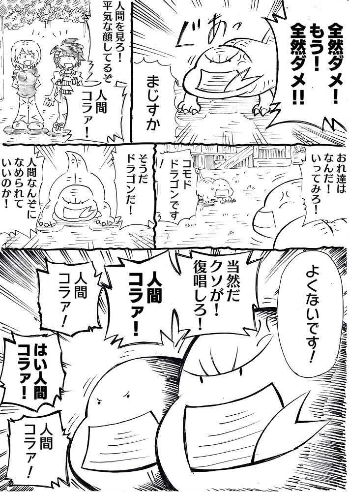 コモドドラゴンのチンピラ挙動