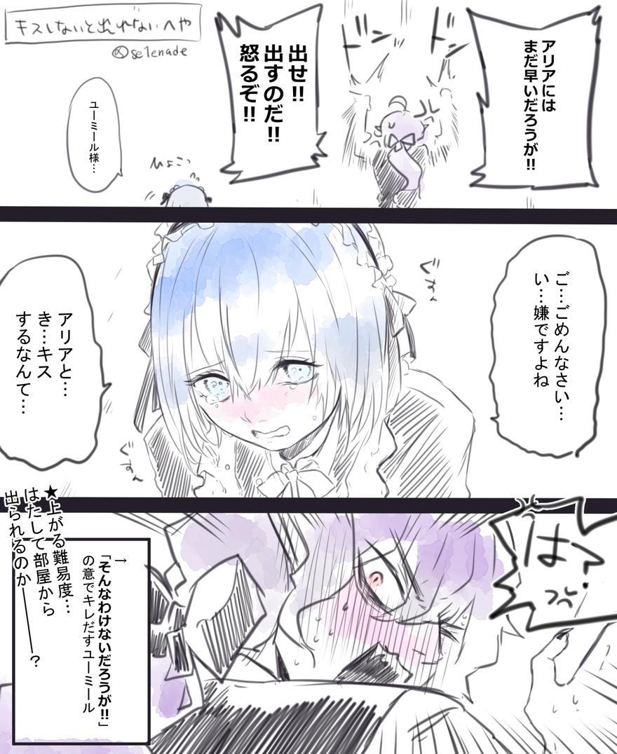 キスしないと出れないアリユミ