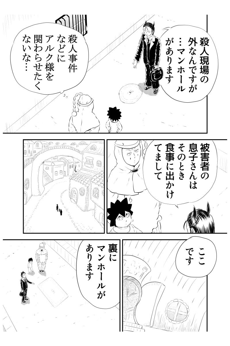 四、レーシィ案件 前編
