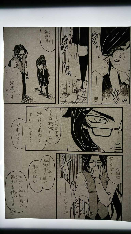 月獣姫ー第2話リュンヌ編ー