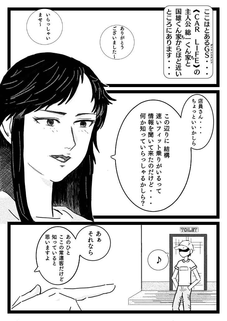 ドライバーズ Vol.1