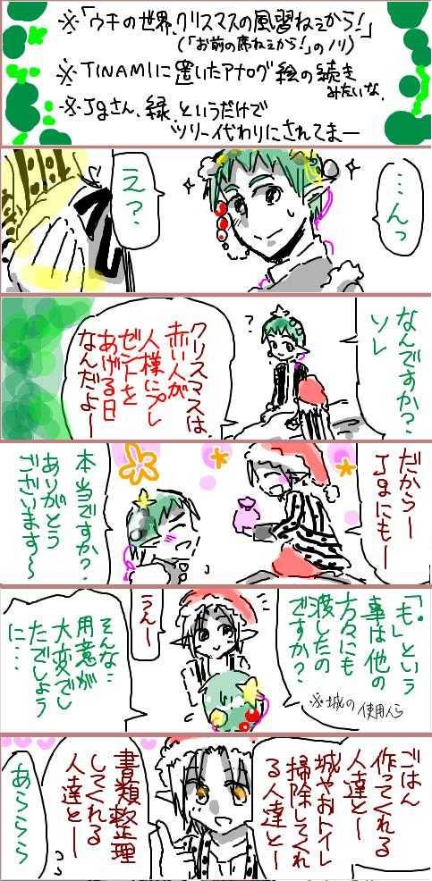 2014/12/25 「Jgと幼少Rのうろ覚えクリスマス」