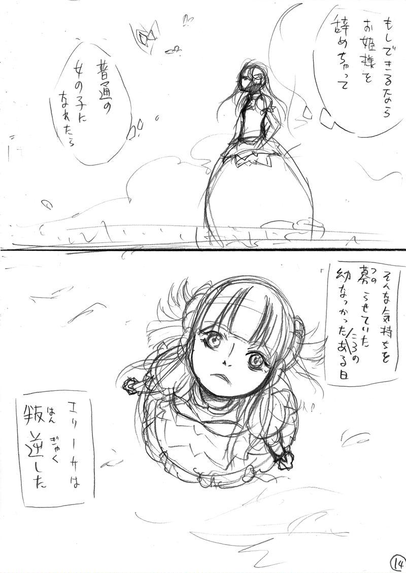 『消えた王女』第2章 エリーサ
