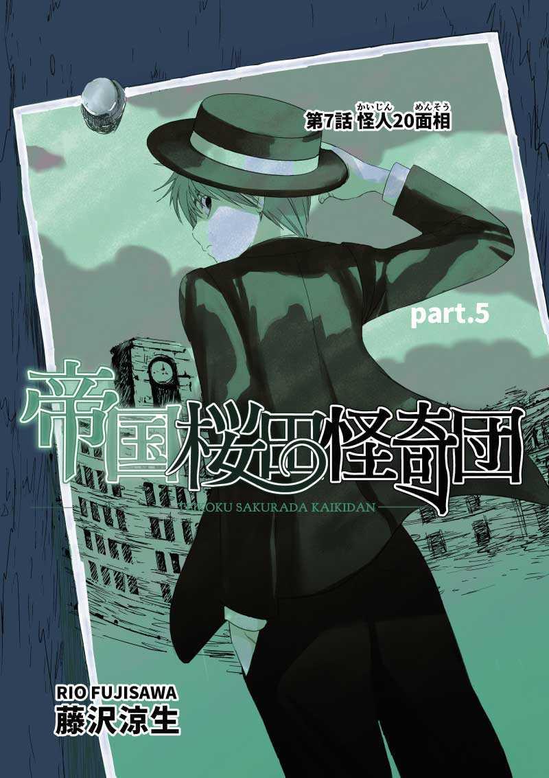 第7話 : 怪人20面相(5)