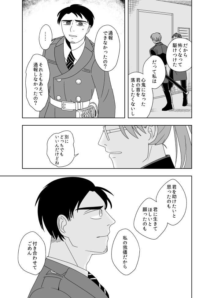 #16 鳴らない電話(3)