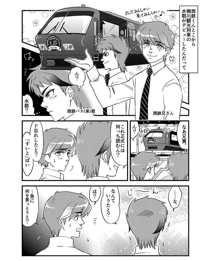 すいとすいとー/(西鉄)