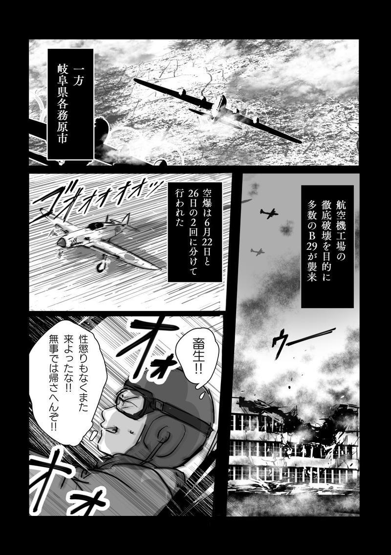 <第六話>業火の故郷