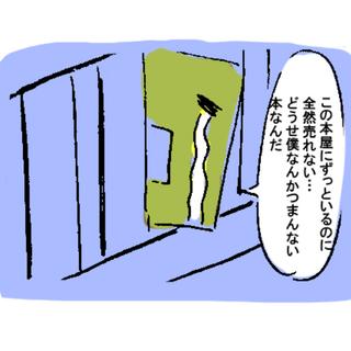 4コマ漫画「本の飛び降り」