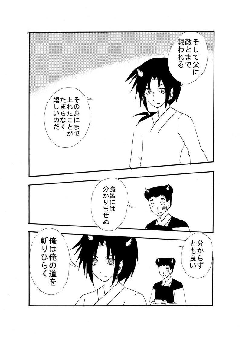 若武者・1