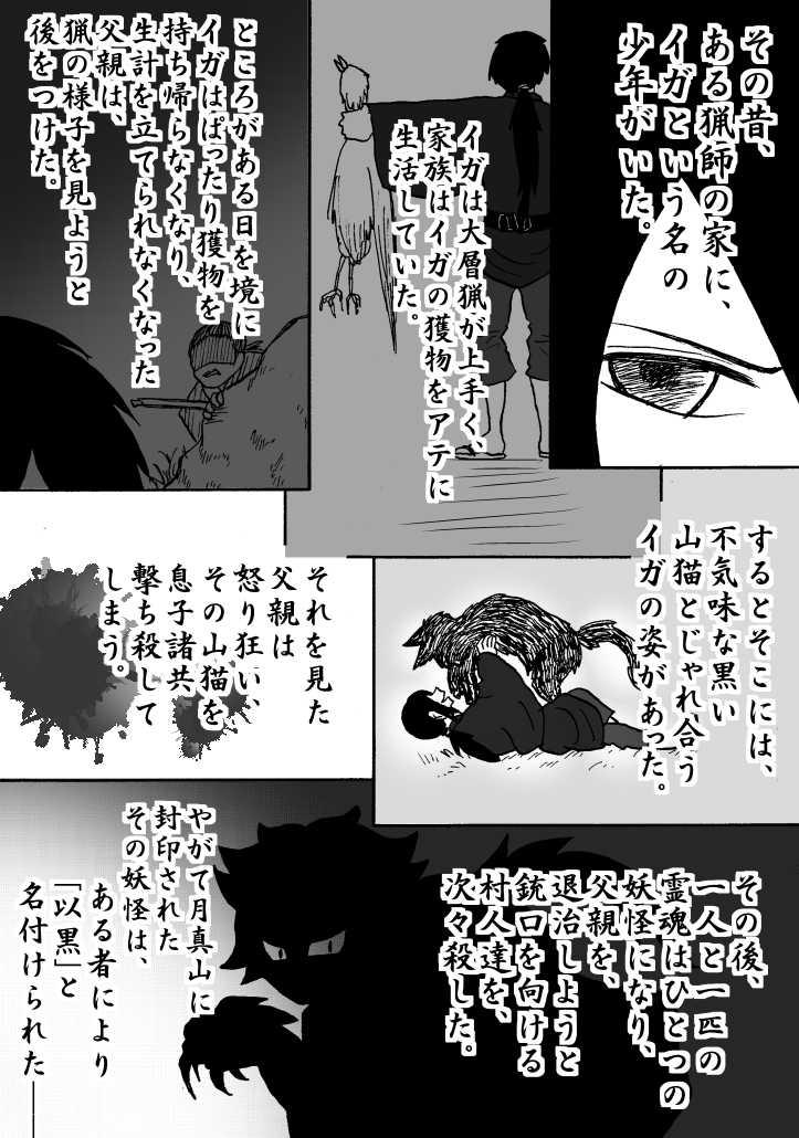 第九話 以黒の闇(上)