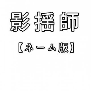 影揺師【ネーム版】