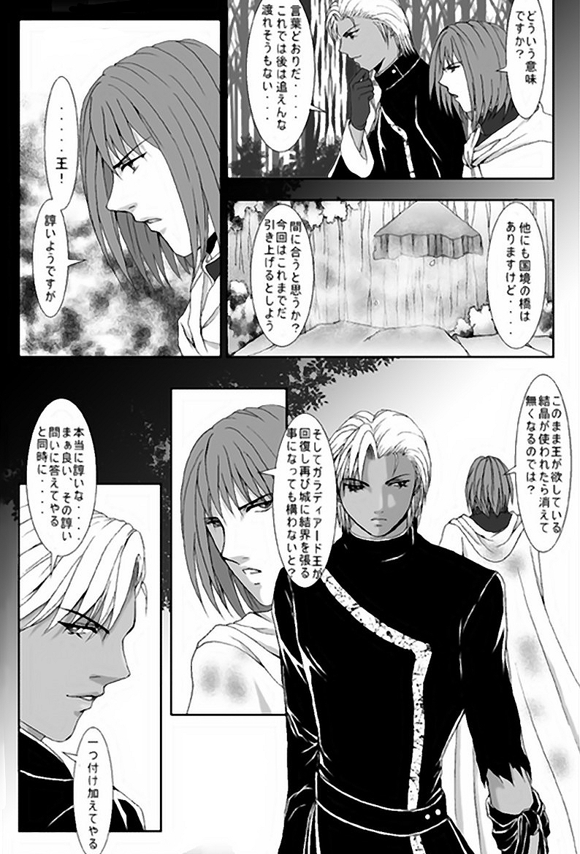 第7話・対(4)