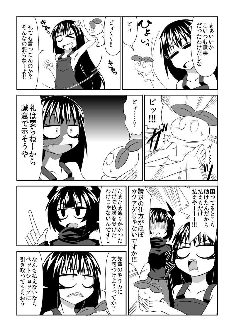 魑魅魍魎HELPER 2話