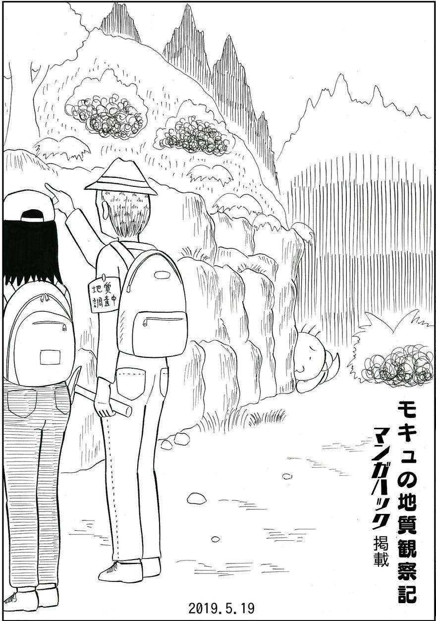 モキュの地質観察記