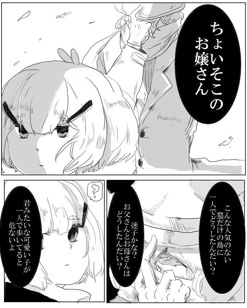 0話[箱] 1~10