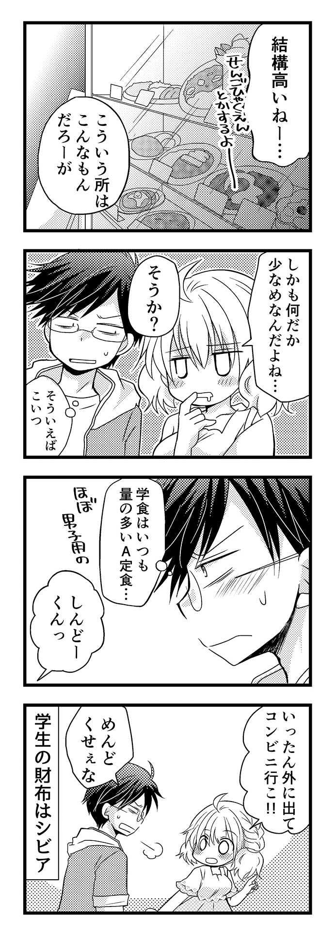 17「さくらとSMILE(8)」