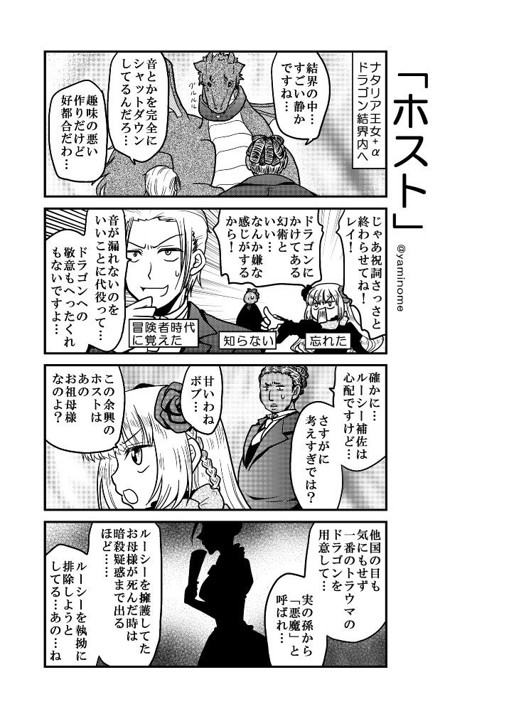 【第十八話】「ホスト」