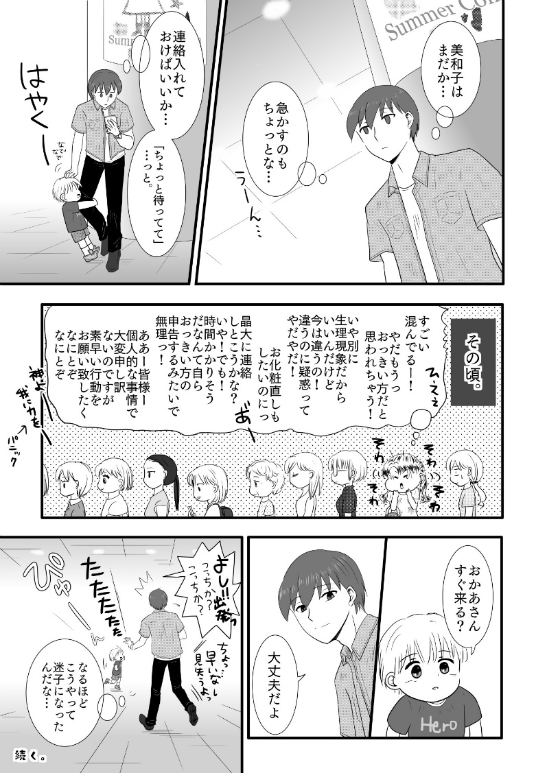 初めてのデート(中編)