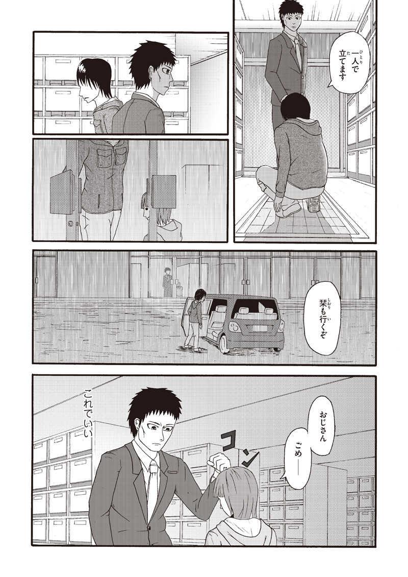 12話 少年⑤
