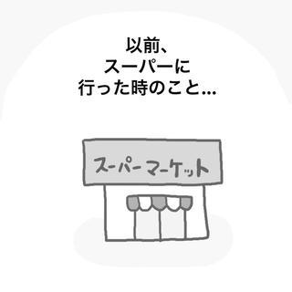 初めて見た〇〇自動レジ!