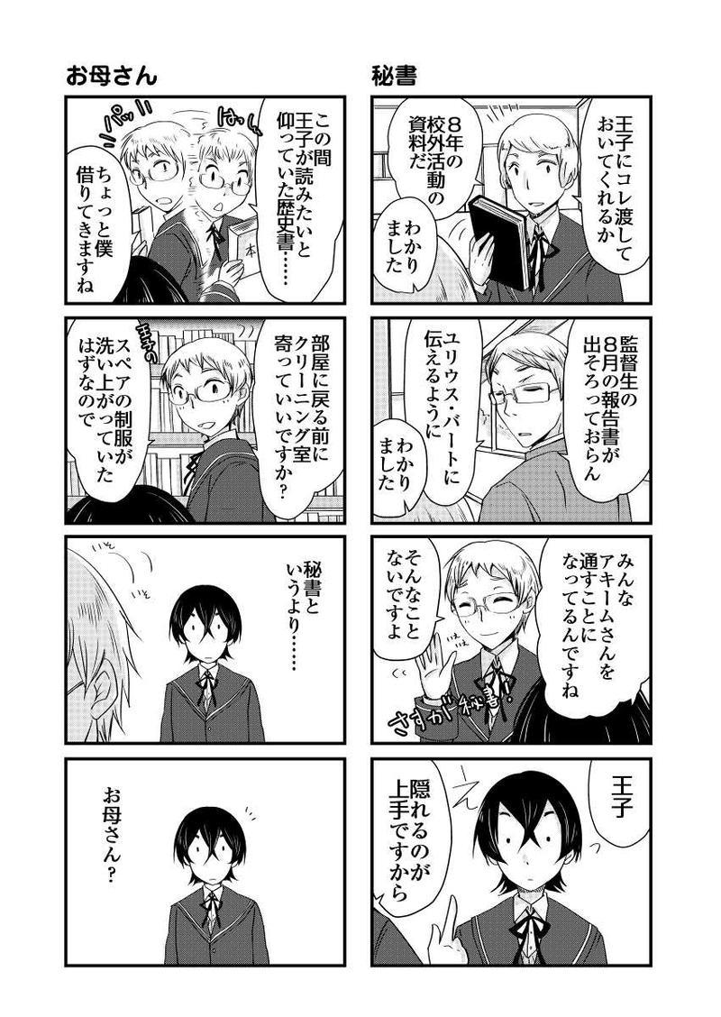 act2 心機一転(イブキ編)