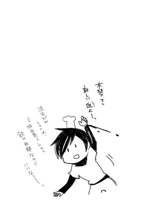 No.45「求は血」