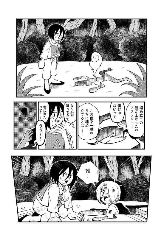 人食いスライム編 前編