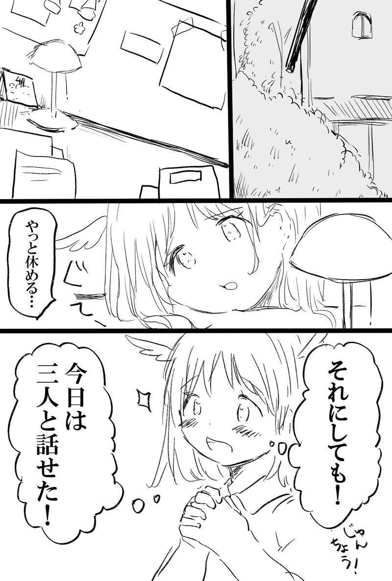 ひか天‼ 5話