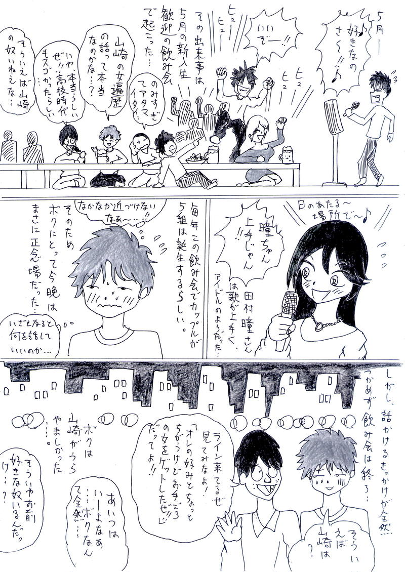 青山勇介の過去4