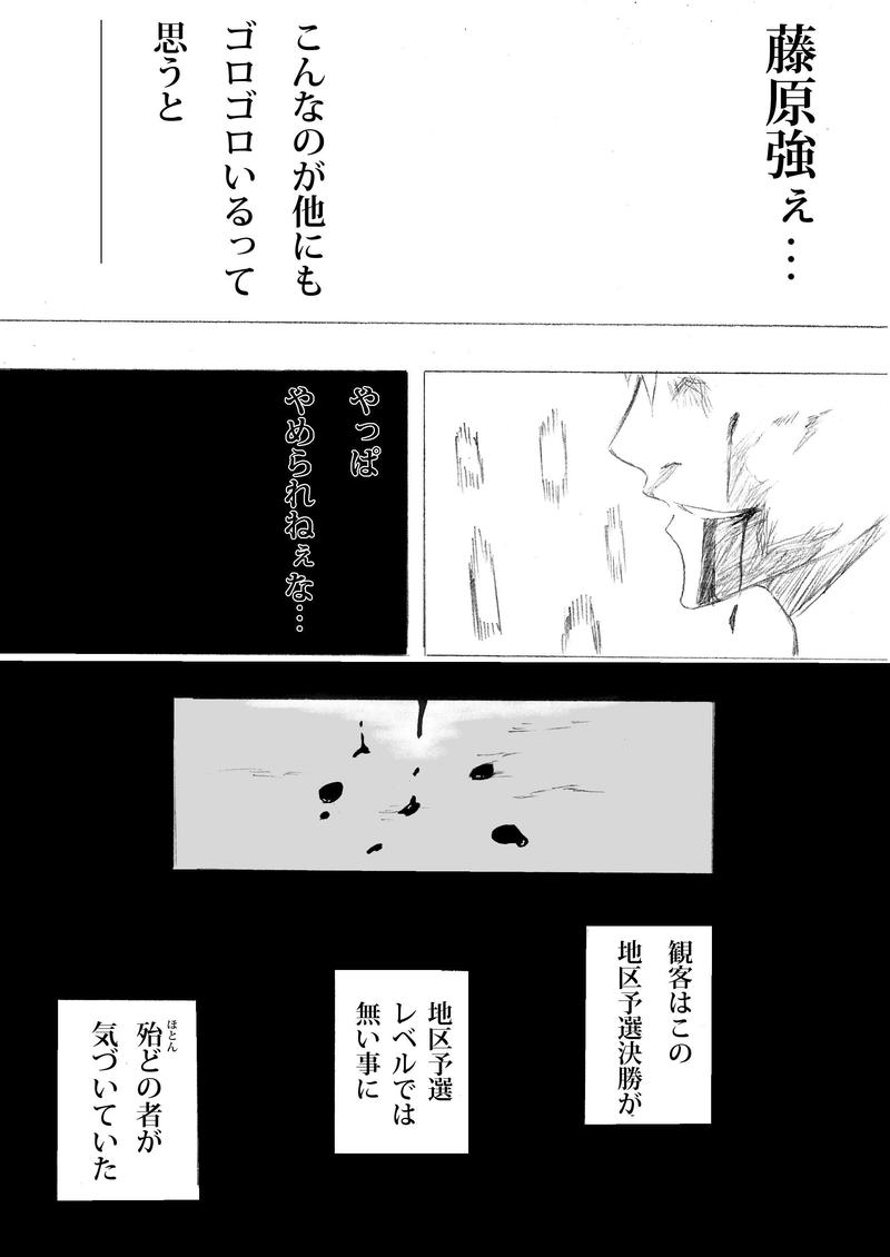 第14話 決勝へ行くのは…!!
